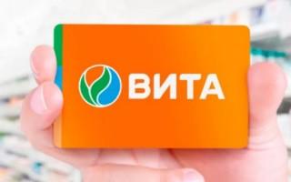 Активация и регистрация бонусной карты аптеки Вита