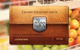 Активация единой бонусной карты ОКей Сити в личном кабинете