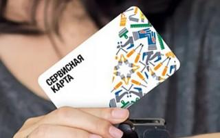 Активация сервисной карты Леруа Мерлен в личном кабинете