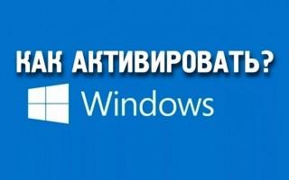 Бесплатная активация Windows 7 и 10 без лицензионного ключа и с ключом