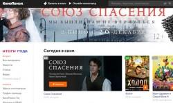 Как активировать и ввести промо-код Кинопоиск на www.kinopoisk.ru/code