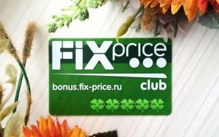 Как зарегистрировать и активировать бонусную карту магазина Фикс Прайс