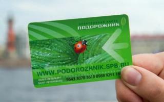 Как купить и использовать транспортную карту Подорожник СПб