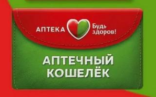 Регистрация и активация карты Аптечный кошелёк аптеки «Будь Здоров»