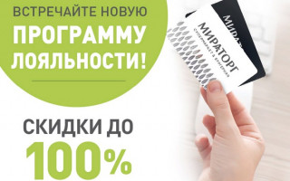 Активация и регистрация бонусной карты Мираторг в личном кабинете и по телефону