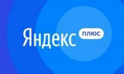 Активация промокода Яндекс.Плюс для старых и новых пользователей